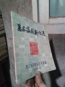 美术摄影新作选-晋江地区庆祝中华人民共和国成立三十周年 1980年一版一印  品好干净
