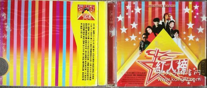 红人榜-群星演绎-销量排行金曲-2CD