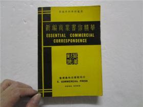约七十年代版 香港商科学校适用《新编商业书信精华》