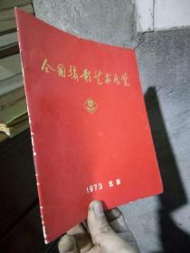 全国摄影艺术展览(1973北京)   品好干净  册薄