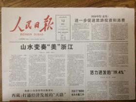 2015年8月12日 人民日报 国办印发意见 进一步促进旅游投资和消费 山水变奏美浙江 只有前8版