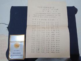 1957年全国棋类锦标赛 决赛特刊第2期