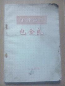 正骨神手--包金良(科尔沁大草原蒙古族女大夫)