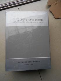 浙江省行政区划图集(原塑封未拆)