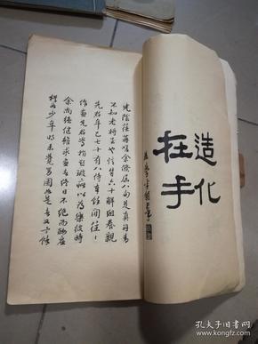 西河村人书画集(第一集)中华民国二十六年四月初版,品相实物拍摄。纸盒里