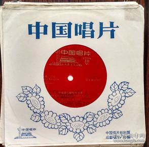 小薄膜唱片  歌曲 乐曲( 藏语演唱) 丰收歌儿献给毛主席、 北京有个金太阳、 珞巴山村太阳升、 解放军亚莫热  举报