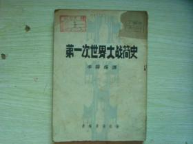 第一次世界大战简史(1948年初版 。李霁 编译。吉林书店出版。含邮挂费------813)