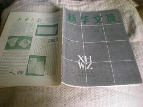 新华文摘总目录 1979 -1985