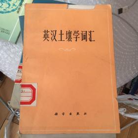 英汉土壤学词汇