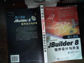 深入浅出JBuilder 8程序设计与开发