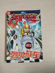 终极米迷口袋书(064)烈火战车