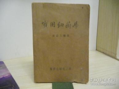 实用细菌学(1948年12月出版)