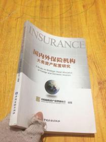国内外保险机构大类资产配置研究 (小16开)