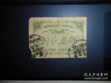 民国 邮局代封 销南京戳