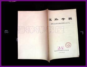 泌外专辑.医药卫生学术讲座资料之49 1978 武汉市革命委员会