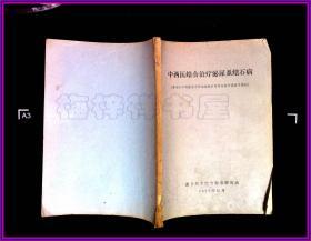 中西医结合治疗泌尿系结石病 1977 10