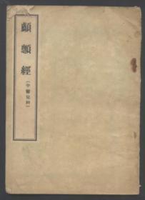 颅额经 (中医儿科】 影印版