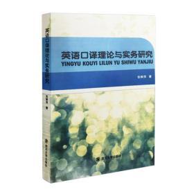 英语口译理论与实务研究