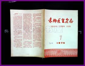 赤脚医生杂志 1975 7 韩英林签 毛语录