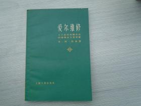 爱尔维修(32开平装 1本,原版正版老书,扉页有原藏书人签名。详见书影)