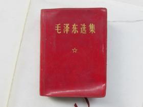 毛泽东选集(一卷本)软精装