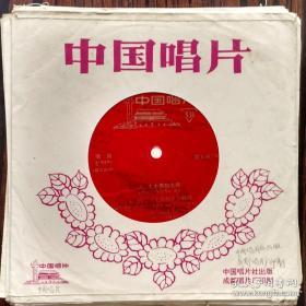小薄膜唱片/歌曲【藏语演唱】 毛主席的光辉、歌唱毛主席的革命路线、美丽的西藏 祖国的边疆、翻身农奴攀登理论山