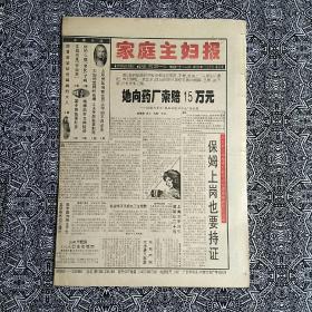 《家庭主妇报》(生日报2019年08月18日)吉林《江城日报》社主办,八开八版。