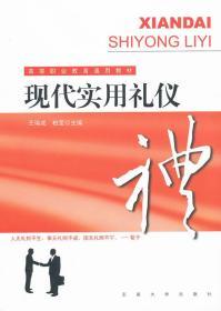 高等职业教育通用教材:现代实用礼仪