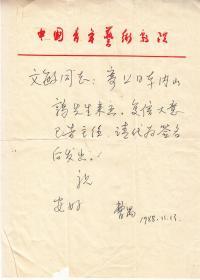 著名戏剧大师:曹禺先生信札一通一页(实寄   16开)(1)