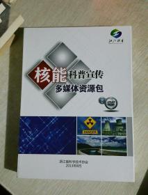 核能科普宣传多媒体资源包,七张DVD,非纸质书
