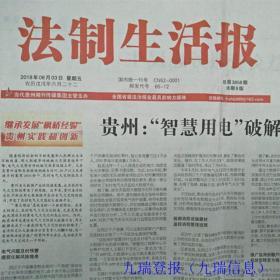 贵州贵阳报纸出售法制生活报、收藏日期报纸出售供应
