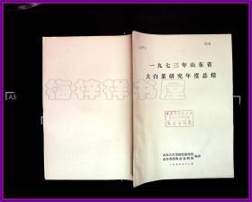 73年山东省大白菜研究年度总结 毛语录