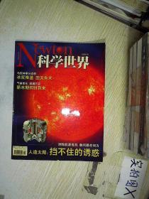 科学世界 2004年第6期  。