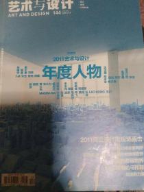 藝術與設計。2011年第12期。