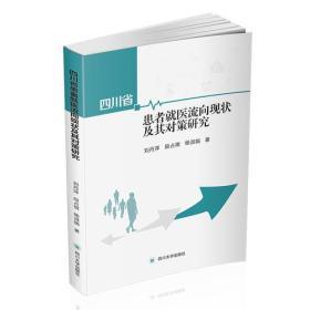 四川省患者就医流向现状及其对策研究