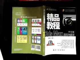中文版 3ds MaX基础与应用 精品教程