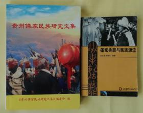 贵州 亻革 家民族研究文集   亻革 家典籍与民族源流  2册合售   qs3