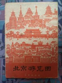 【旧地图】北京游览图 4开  1965年9月1版1印