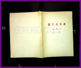 论十大关系1956 鲍镇泉签 笔记