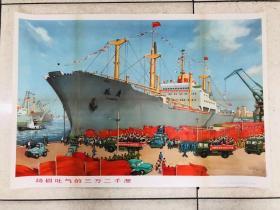 1975年年画上海人民出版社(扬眉吐气的三万二千里)对开