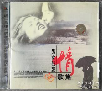男女混声情歌-经典怀旧CD