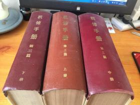 机修手册(修订第一版)第三篇上中下册(精装)