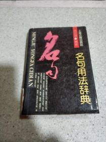 名句用法辞典(一版一印)