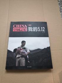 中国记忆我的5.12
