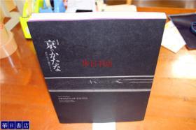 日本刀特展 京都的刀剑 雅的精神和心灵 京都国立博物馆 大16开  274页  全新包邮