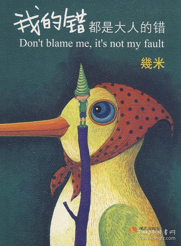 我的错都是大人的错