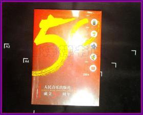 人民音乐出版社成立50周年