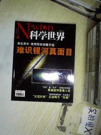 Newton科学世界 2006年5期  。