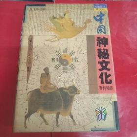 中国神秘文化百科知识(五角丛书 精装豪华本)/本书较全面地介绍了中国神秘文化体系中数百个典型事象。。追本溯源,释其奥妙,是一部集知识性和可读性,又具工具书功能的图书。。。