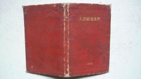 1950年新华书店华东总分店编印发行《人民政协文件》(袖珍本)